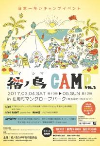yuinoshima_2017_poster_olのコピー