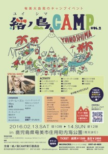 yuinoshima_posterのコピー