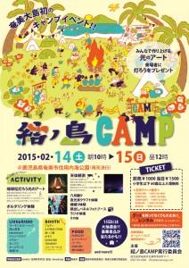 yuinoshima_posterのコピー00