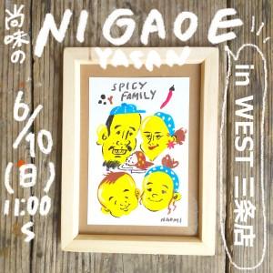 nigaoe01のコピー