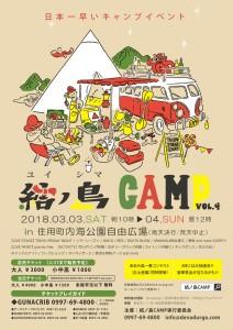 yuinoshima_2018_posterSNS