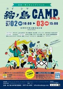 yuinoshima_2019_poster